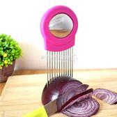 304不銹鋼洋蔥插家用鬆肉針切丁器多功能切菜器果蔬切片器固定器  『歐韓流行館』