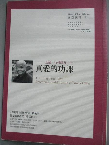【書寶二手書T1/宗教_HAG】真愛的功課:追隨一行禪師五十年_真空法師