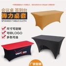 桌布展會加印LOGOIBM桌廣告長條桌彈力彈性桌布吧臺套桌罩吧臺桌套 小山好物