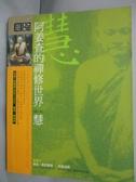 【書寶二手書T9/宗教_YAU】阿姜查的禪修世界:慧(第三部)_賴隆彥, 阿姜查