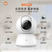 智慧攝像機360°雲台版1080P高清夜視wifi家用監控攝像頭 igo卡洛琳