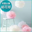 現貨【牡丹紙花球(15cm)】派對 婚宴 櫥窗 賣場 展場 生日派對佈置裝飾 幸福朵朵