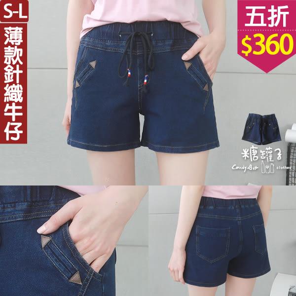 【五折價$360】糖罐子皮標車線口袋造型縮腰抽繩針織牛仔短褲→深藍 預購(S-L)【KK6510】