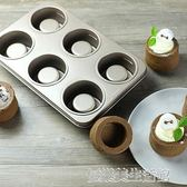 學廚堡爾美克6連模 夾心凹凸蛋糕模具小杯子烘焙烘培空心流心連杯