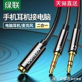 綠聯電腦耳機轉接頭線麥克風二合一轉換手機耳麥分線器音頻一分二