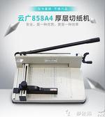 重型裁紙刀切紙機云廣858A4厚層切紙機手動重型切紙刀裁紙機 夏洛特