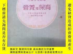 二手書博民逛書店營養及保育-兒童保健叢書罕見豎版153888 中華人民共和國衛生