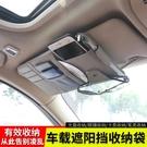 汽車遮陽板收納袋