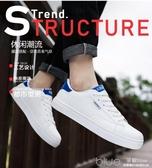 新款夏季透氣小白潮鞋白鞋青少年休閒韓版時尚百搭男鞋板鞋子  深藏blue