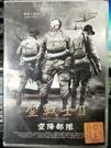 挖寶二手片-C10-078-正版DVD-電影【聖戰士2:空降部隊】-傑森偉德(直購價)