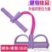 拉力繩仰臥起坐拉力器彈力繩器材家用女健身運動輔助瘦肚子彈力帶 克萊爾