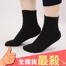 長筒 棉襪 運動襪 男襪 女襪 無印風 透氣 排汗 基本款 素色短襪 長襪(1雙)【B010-1】米菈生活館