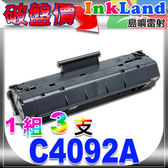 HP C4092A 相容碳粉匣 (一組3支) 【適用】1100/1100A/1100/3200