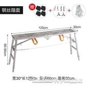 曾高折疊多功能加厚裝修便攜馬凳刮膩子升降腳手架工程梯子平臺凳YYJ 阿卡娜