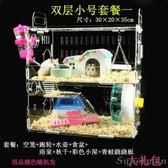 倉鼠籠- 亞克力倉鼠籠子雙層別墅超透明倉鼠寶寶用品 jy【店慶八折特惠一天】