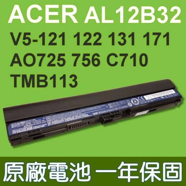 宏碁 ACER AL12B32 . 電池 ASPIRE V5-121 V5-122 V5-122P V5-131 V5-171 TM B113 C710 AO 725 756 AL12A31 AL12B31