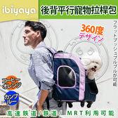 【培菓平價寵物網】IBIYAYA 依比呀呀》FC1705新LISO後背平行寵物拉桿包