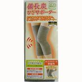 日本進口備長炭發熱護膝套LL 保護膝蓋關節發熱