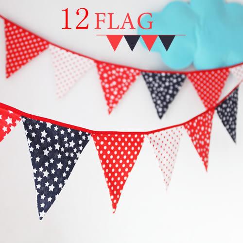 [韓風童品]出口韓國12片三角旗 星星圓點 露營 戶外野營 兒童帳篷裝飾 生日派對 場景佈置 掛旗