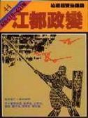 (二手書)柏楊版資治通鑑(44):江都政變(平裝版)
