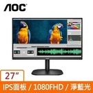 AOC 艾德蒙 27型 IPS面板 FHD 低藍光 不閃頻 (寬)螢幕顯示器 27B2H