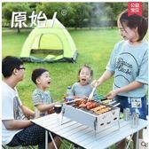 燒烤架戶外燒烤爐子家用bbq燒烤工具木炭3人-5人全套碳烤爐tw【七夕8.8折】