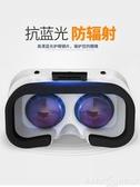 VR眼鏡VR眼鏡虛擬現實3D智慧手機游戲rv眼睛4d一體機頭盔ar蘋果安卓手機專  LX春季新品