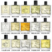 Miller Harris 午後伯爵/秘密花園/巴黎菸草/記憶的香氣 淡香精 50ml 多款可選《小婷子》