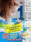 (二手書)地球上的天堂:全球發展最快的華德福教養方式,給孩子最優質的童年