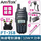 AmyTalk FT-358 三等 10W 大功率 業餘無線對講機 贈 手麥 車用假電池 43cm長天線 反光背心