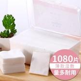 蒙麗絲化妝棉純棉卸妝棉女臉部用薄款補水濕敷專用盒裝1000片