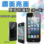 E68精品館 鑽石 銀鑽 iPhone 4 / 4s 保護貼 前後膜 手機膜 閃鑽 鑽面 保貼 貼膜 前後貼 鑽面貼