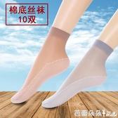 10雙 夏季女防勾絲短襪包芯絲棉底女短絲襪耐磨薄款黑肉色絲襪子【快速出貨】