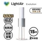 瑞典 LightAir IonFlow Evolution PM2.5 精品空氣清淨機(純淨冰雪白)