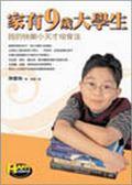 (二手書)家有九歲大學生:我的快樂小天才培育法