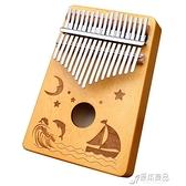便攜式17音卡林巴拇指琴KALIMBA板式手指琴初學者入門樂器卡淋巴【618特惠】