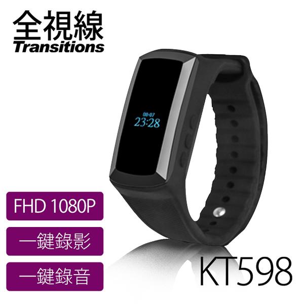 全視線 KT598 內建手錶功能隱藏式鏡頭FULL HD 1080P 攝影手環