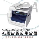 【高士資訊】FUJI XEROX 富士全錄 DocuCentre S2320 A3 黑白桌上型 數位多功能 複合機 4功2卡