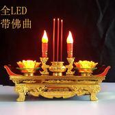 led蓮花燈佛供燈蠟燭燈 念佛機荷花燈電子供佛燈長明燈具佛教用品  星空小鋪