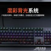 機械鍵盤黑青紅茶軸遊戲有線87/104鍵筆記本臺式YYJ【免運快出】
