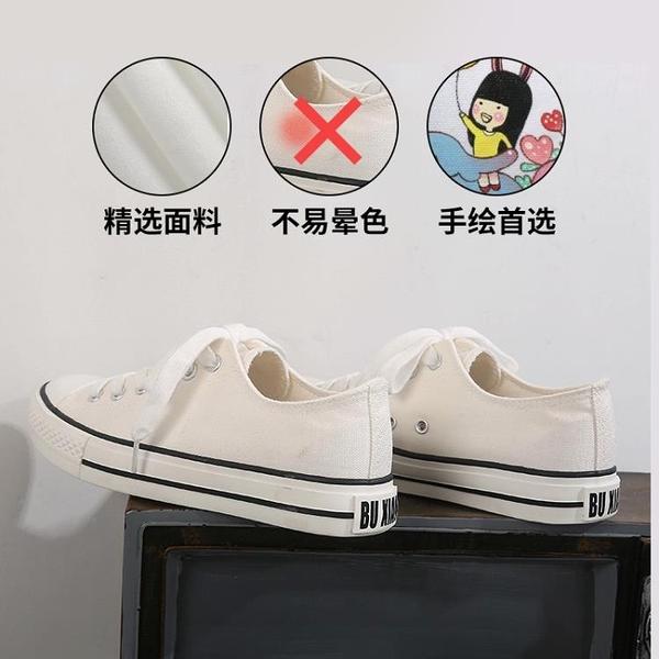 小白鞋 2021低幫手繪帆布鞋女純色情侶運動板鞋學生小白鞋子【快速出貨】