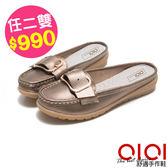穆勒鞋 極簡品味飾釦真皮穆勒鞋(古銅)*0101shoes【18-628go】【現貨】