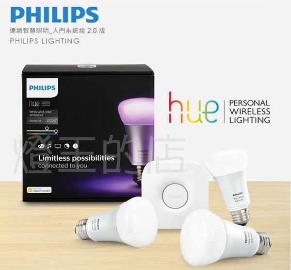 【燈王的店】Philips 飛利浦 hue 系列個人連網智慧照明 10W 入門系統組 2.0版 725566