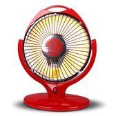 取暖器小太陽家用電暖器節能暖氣辦公室學生電熱扇烤火爐igo 極客玩家220V