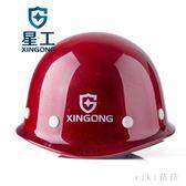 勞保頭盔 安全帽工程工地建筑施工勞保防砸領導電工安全頭盔 CP5459【VIKI菈菈】