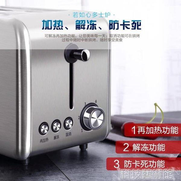 麵包機不銹鋼烤面包機家用全自動小早餐機2片多功能土司多士爐吐司機 DF 科技藝術館