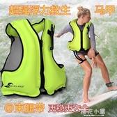 救生衣新品帶腿帶充氣救生衣 安全浮潛水浮力馬甲 輔助便攜浮力游泳用品『櫻花小屋』