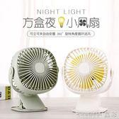 小風扇 電扇迷你寢室usb可充電學生宿舍床上靜音辦公室桌夾子式台小風扇  晶彩生活