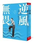 逆風無畏︰旅美華人船王趙錫成白手起家的傳奇人生與智慧(2019新編版)