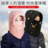 防風面罩帽子男女秋冬天保暖套頭騎行防寒護耳【步行者戶外生活館】